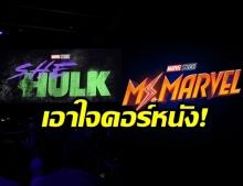 """Disney+"" แทคทีม  ""Marvel"" เพิ่มซีรีส์: She-Hulk, Ms. Marvel และ Moon Knight ในเฟส 4"