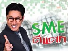 รายการ SME ตีแตก ย้อนหลัง