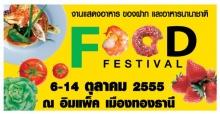 ลิ้มชิมรส อาหาร หลากหลายใน Food Festival