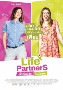 Life Partners กิ๊กเพื่อนรัก กั๊กเพื่อนเลิฟ