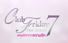 ละคร Club Friday The Series 7