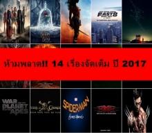14 หนัง จัดเต็ม !! ปี2017 เตรียมรอได้เลย.