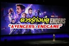 """7 ข้อควรรู้ก่อนไปดู  """"AVENGERS: ENDGAME"""""""