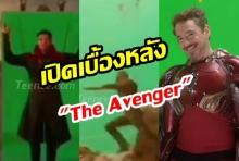 """พาชมเบื้องหลังการถ่ายทำ! สุดยอดหนังไตรภาค """"The Avengers"""" เจ๋งจนต้องยกนิ้วให้จริงๆ"""