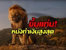 ผงาดอย่างราชสีห์! The Lion King ครองบัลลังก์หนังทำเงินสหรัฐฯ