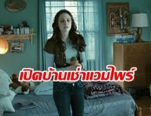 """บ้านแวมไพร์สาว """"เบลลา สวอน"""" จาก Twilight ปล่อยให้นักท่องเที่ยวเช่าใน Airbnb"""