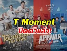 คอหนังใจหาย ค่าย T Moment ปิดตัวลงแล้ว หลัง MONO ขาดทุน 95 ล้าน !