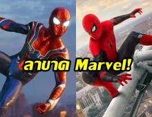 """Sony"" เอาจริง! ยึดคืน ""Spider-Man"" กลับบ้านเก่า  ""โบกมือลา Marvel ถาวร"""