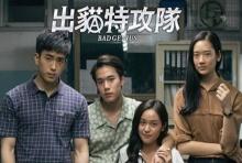 หนังไทยไม่ทำธรรมดา ฉลาดเกมส์โกง ครองอันดับ 1 หนังทำเงินฮ่องกง!!(คลิป)
