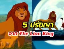 """""""5 ปรัชญา"""" ชีวิตสุดล้ำลึก """"บทเรียนจาก The Lion King"""""""