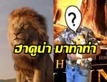 """เปิดโฉมหน้า! ผู้ให้เสียงพากย์ไทย """"ซิมบ้า"""" ราชสีห์เจ้าป่าแห่ง """"The Lion King"""""""