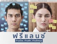 สุโค่ยมากๆ 2 สาวจีนบินมาไทยปิดโรงดูฟรีแลนซ์ห้ามป่วยฯกัน 2 คน