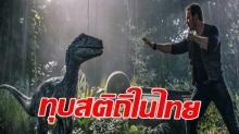 จูราสสิค เวิลด์ อาณาจักรล่มสลาย ทุบสถิติรายได้ในไทย!