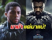ไม่นานเกินรอ! ภาคต่อราชาเสือดำ 'Black Panther' เตรียมลงจอ 2022