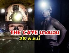แค่ตัวอย่างก็เริ่ดแล้ว! THE CAVE นางนอน เปิดภารกิจช่วย 13 ชีวิตถ้ำหลวง