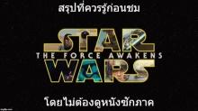 สรุปให้รู้ก่อนดู Star Wars7 ถึงไม่เคยดูก็เข้าใจได้!!