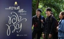 ของขวัญ ภาพยนตร์แห่งแรงบันดาลใจ มอบให้คนไทยดูฟรี