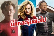 """จัด10 อันดับ  """"Super Hero รุ่นใหม่"""" ที่จะขึ้นมาเป็น """"ผู้นำ Avengers"""" ยุคต่อไป"""