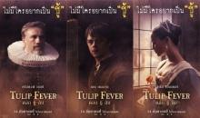 ไม่มีใครอยากเป็นชู้ ภาพยนตร์ Tulip Fever ดอก ชู้ ลับ
