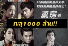 ไปกันใหญ่แล้ว!! รายได้ ฉลาดเกมโกงส์ ในจีน ทะลุ1000 ล้านเรียบร้อย!!