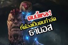 """เผย 5 เหตุผลที่ """"Tony Stark (Ironman)"""" จะเป็นคนกำจัด Thanos!"""