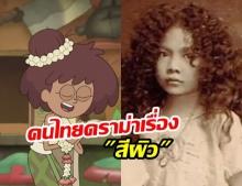 """Amphibia การ์ตูนดิสนีย์ที่ """"เด็กลูกครึ่งไทย"""" เป็นตัวเอก กลับเจอคนไทยดราม่าเรื่อง """"สีผิว"""""""