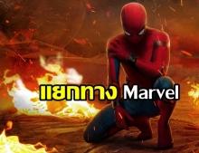 คอหนังช็อค!! Spider-Man ถูกตัดออกจากจักรวาล Marvel