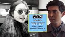 เปิดตัวหนังเรื่องแรกของ GDH559 แค่เห็น พระ – นาง ก็แทบกรี๊ดดด!