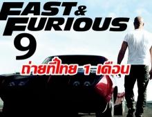 แฟนๆ รอเลย! Fast 9 ปักหลักถ่ายทำที่ไทย 1 เดือน ทุ่มงบกว่า 340 ล้านบาท
