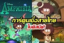 """การ์ตูนดิสนีย์! เผยตัวละครเชื้อสายไทย - อเมริกัน """"แอน บุญช่วย""""  การ์ตูนเรื่องแรก """"Amphibia"""" เตรียมลงฉายจอทีวีแล้ว"""