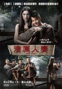 เส้นทางหนังไทยมุ่งสู่ตลาดจีน