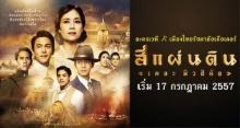 น่าจะทำให้คนไทยได้ตั้งสติบางอย่าง...หนึ่งเหตุผลที่ สี่แผ่นดิน เดอะมิวสิคัล ต้องคืนเวที