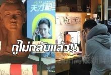 นักศึกษาจีน อิน ฉลาดเกมส์โกง ถึงขนาดปั้นรูป ไว้กราบไหว้ บูชา!