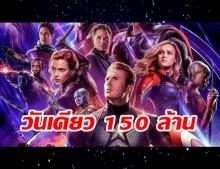Avengers เผด็จศึก มาแรง! แฟนคลับไทยแน่นโรง แค่วันเดียวโกย 150 ล้านบาทแล้ว