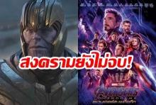 """คอร์มาร์เวลเตรียมเฮรอบ2! """"Avengers Endgame""""  เพิ่มฉากพิเศษ """"หวังขึ้นอันดับ 1 หนังทำเงินสูงที่สุดในโลก"""""""
