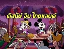 """ดิสนีย์ ทำการ์ตูน """"มิกกี้ เมาส์"""" บอกเล่าเรื่องราวของข้าวผัดสับปะรดที่ """"ตลาดน้ำของไทย"""""""