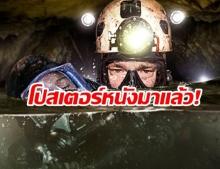 มาแล้ว! โปสเตอร์ล่าสุด นางนอน The Cave ภารกิจระดับโลก กู้ภัย 13 ชีวิตติดถ้ำหลวง หนังที่คนไทยไม่ควรพลาด