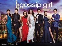 """""""เต้ กันตนา"""" กล้าการันตี """"Gossip Girl เวอร์ชั่นไทย"""" ฮอต! แซ่บ! ไม่แพ้อเมริกา!"""