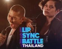 Lip Sync Battle Thailand ลิปซิงค์แบทเทิลไทยแลนด์