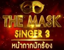 The Mask Singer 3 หน้ากากนักร้อง ซีซั่น3