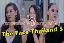 คอมเม้นท์ชาวเวียดนามหลังได้ดูรายการ The Face Thailand