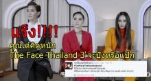 แร๊ง!!!! คุณเต้คิดหนัก The Face Thailand 3 จะปังหรือแป้ก