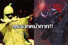 กระชากหน้ากากกล้วย ,ยมทูต  TheMark Singer 4