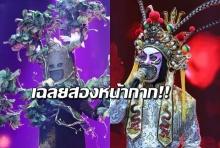 เฉลย ! 2หน้ากาก งิ้ว-ต้นไม้ The Mask Singer 4