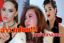 ช็อค!!ทั้งประเทศ  มาช่า ประกาศลาออกจาก The Face Thailand!!