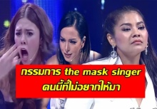 เผย กรรมการ the mask singer 2 ที่คนดูเริ่มไม่ชอบขี้หน้า รำคาญ ไม่อยากให้มาอีก!!