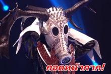 กระชากหน้ากากกวางมูส The Mask Singer 2