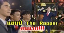 """ดุเดือด!!! แชมป์ """"THE RAPPER"""" คนแรกของประเทศไทย คือหนุ่มคนนี้? (มีคลิป)"""