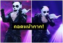 ถอดหน้ากาก หมีแพนด้า The Mask Singer 4 !!(คลิป)