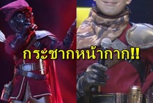 เฉลย ! หน้ากากนายพราน The Mask Singer 4  รองแชมป์กรุ๊ป D